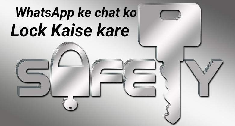 WhatsApp के Personal Chats में Lock कैसे लगाये?