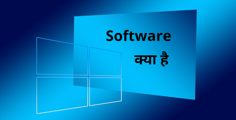 Software क्या है और इसके प्रकार।