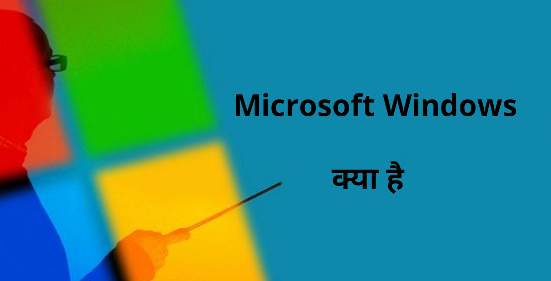 Microsoft Windows क्या है? इसके फायदे और नुकसान