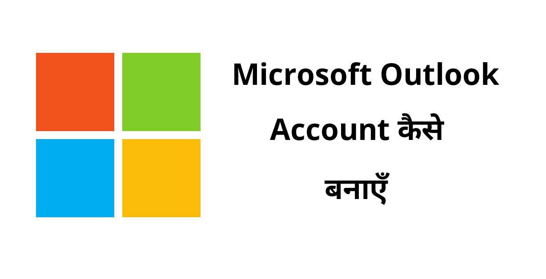 (Microsoft Account) Outlook Id कैसे बनाये? जानिए हिंदी में