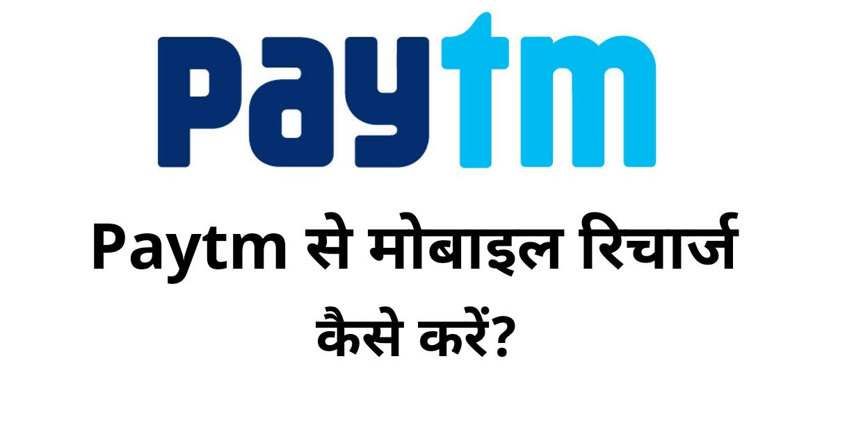 Paytm से Mobile Recharge कैसे करें?