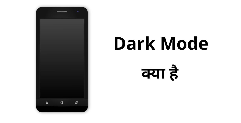 Dark Mode क्या है? इसके फायदे तथा इसे Social Media Account पर Enable कैसे करें?