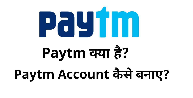 Paytm क्या है? Paytm Account कैसे बनाए?
