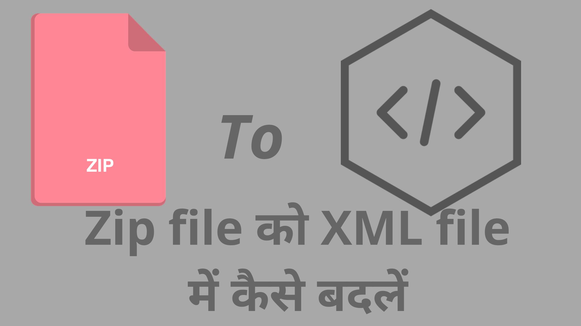 मोबाइल से Zip file को XML file में कैसे बदलें?