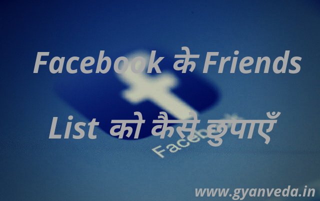 Facebook Friends List कैसे छुपाएँ?