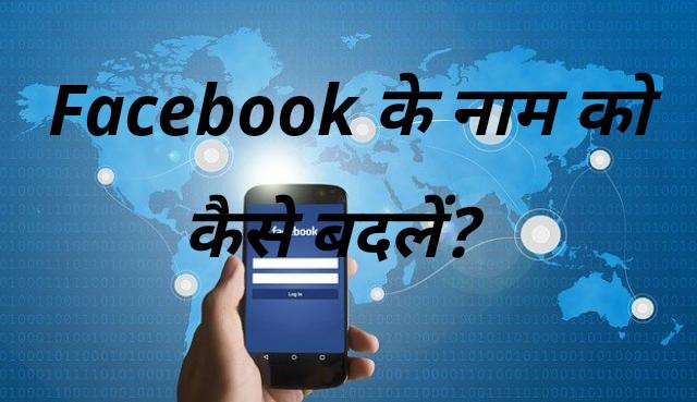 Facebook से नाम को Change कैसे करें?