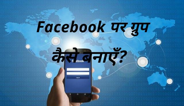Facebook ग्रुप कैसे बनाएँ?