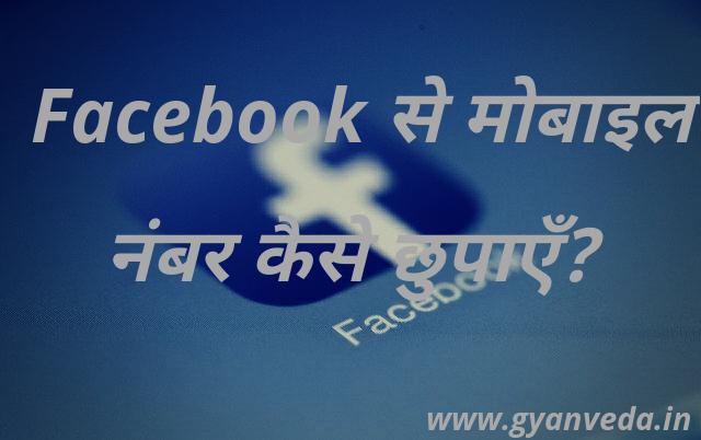 Facebook से मोबाइल नंबर कैसे छुपाएँ?