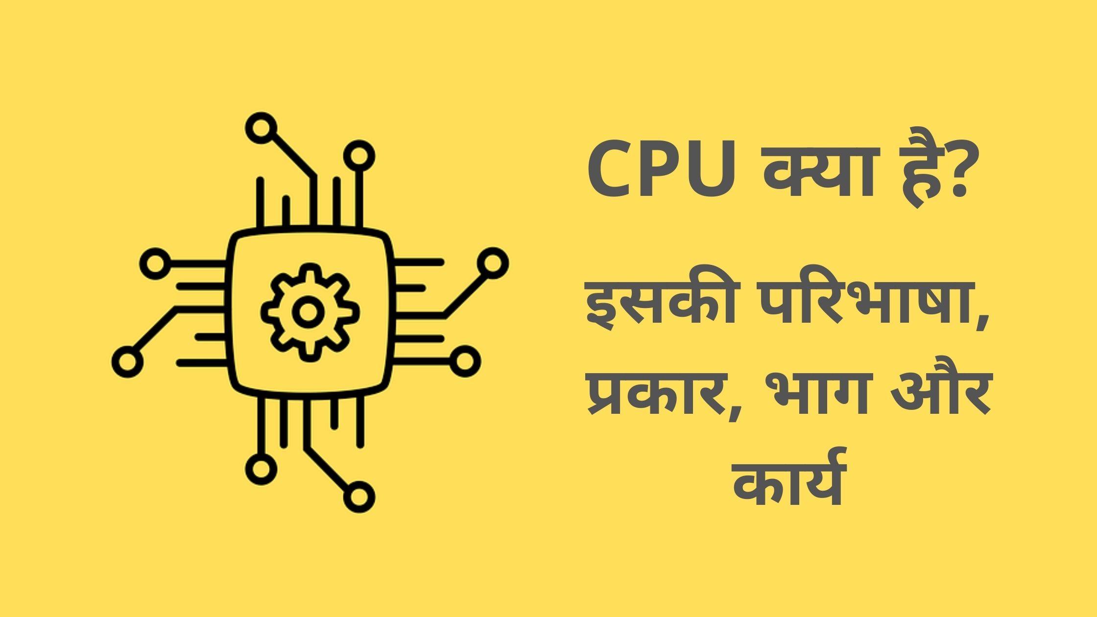 CPU क्या है? इसकी परिभाषा, प्रकार, भाग और कार्य