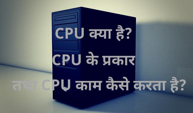 CPU क्या है? इसका क्या काम होता है।