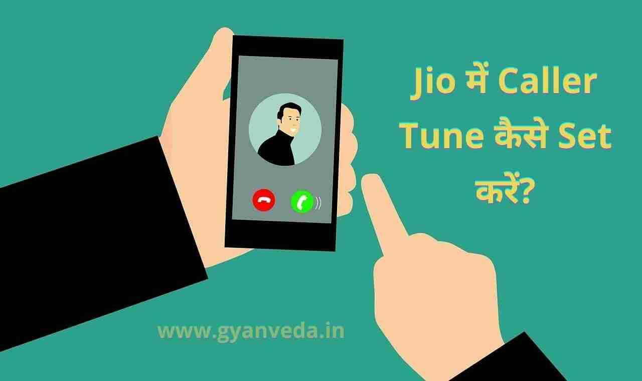 Jio में Caller Tune कैसे Set करें FREE 2022 में
