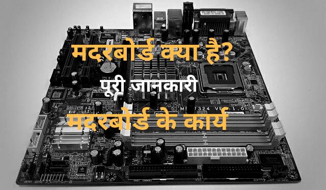 मदरबोर्ड क्या है? इसका क्या काम होता है।
