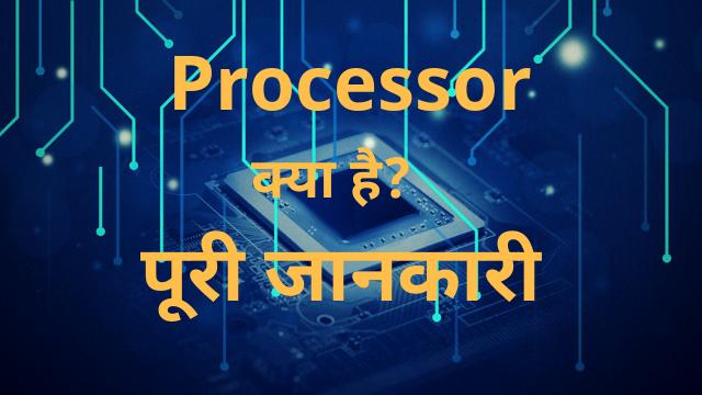 Processor क्या है? इसका क्या काम होता है।
