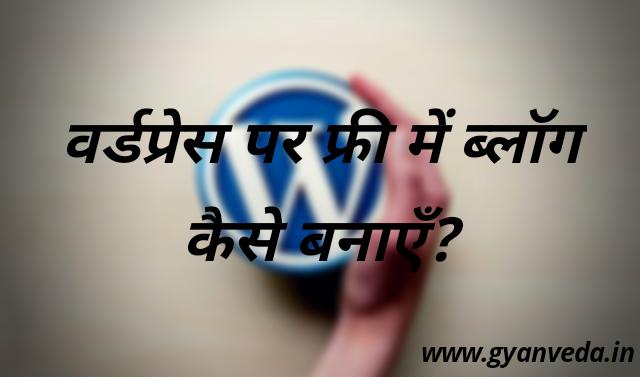 वर्डप्रेस पर फ्री में ब्लॉग/वेबसाइट कैसे बनाएँ