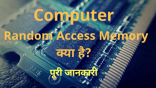 RAM क्या है? इसके प्रकार तथा कार्य।