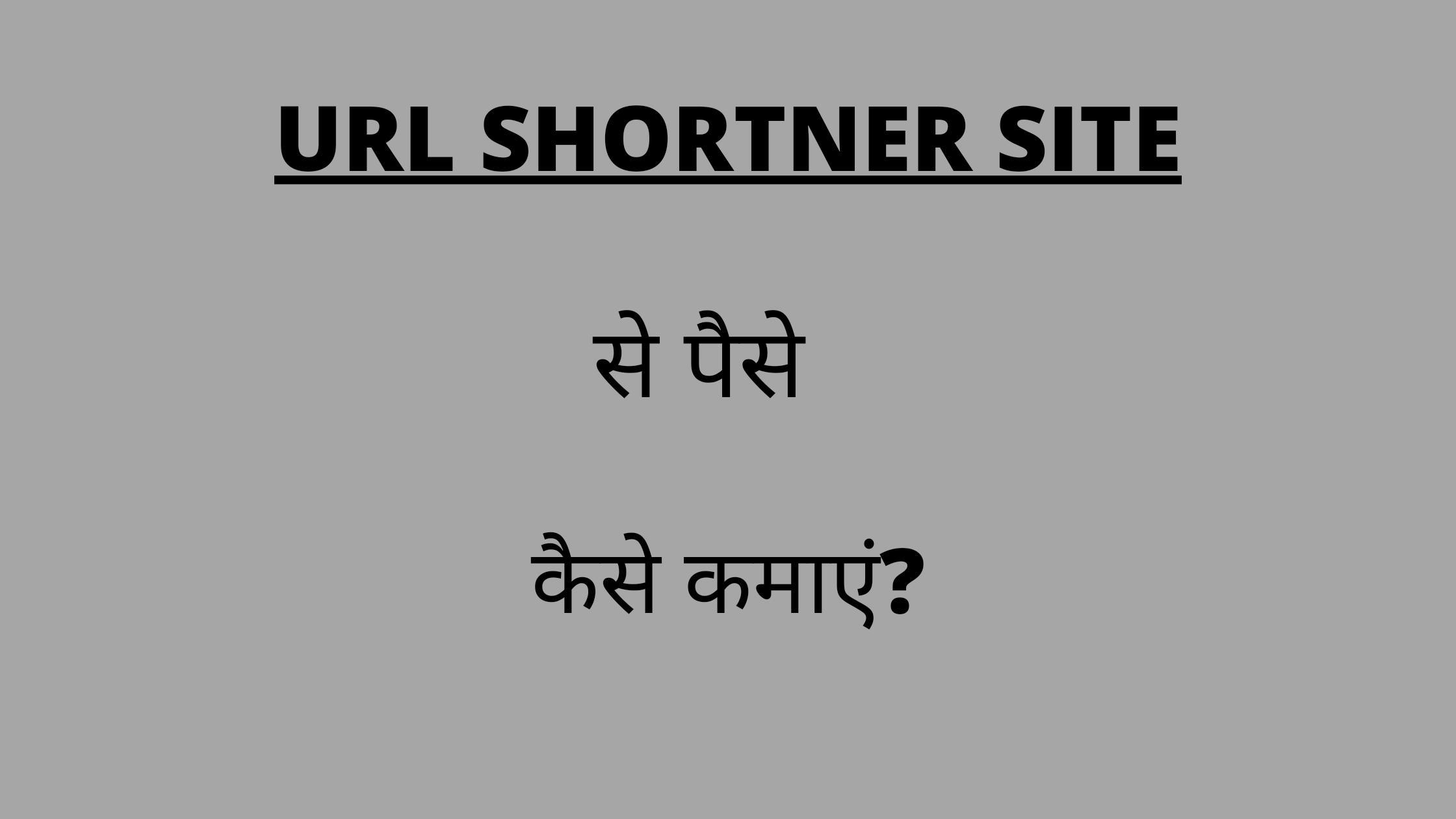 Url Shortener Site से पैसे कैसे कमाए?