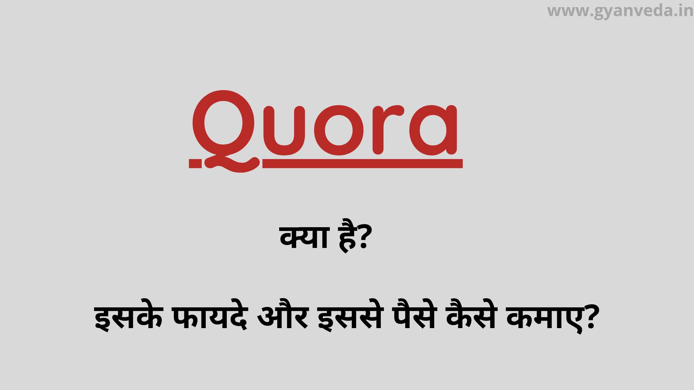 Quora क्या है? इसके फायदे और इससे पैसे कैसे कमाए