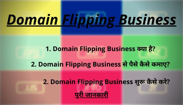 Domain Flipping Business क्या है और इसे शुरू कैसे करे?