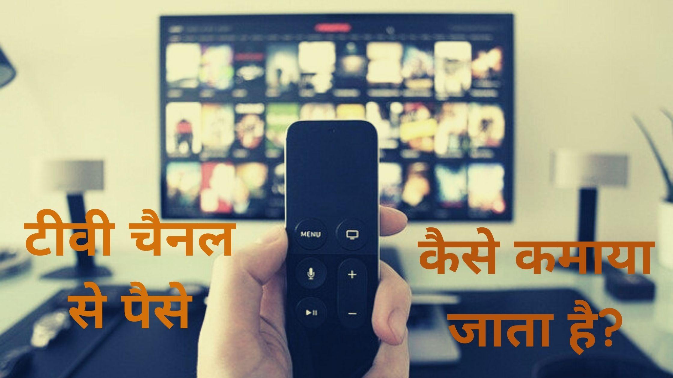 TV Channel वाले पैसे कैसे कमाते हैं?