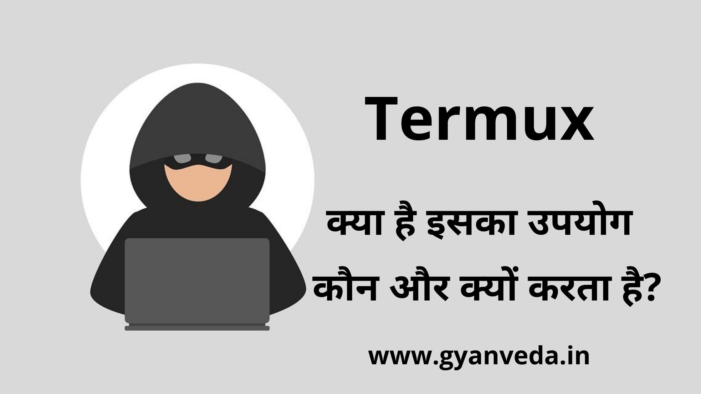 Termux क्या है और इसका उपयोग क्यों करते हैं?