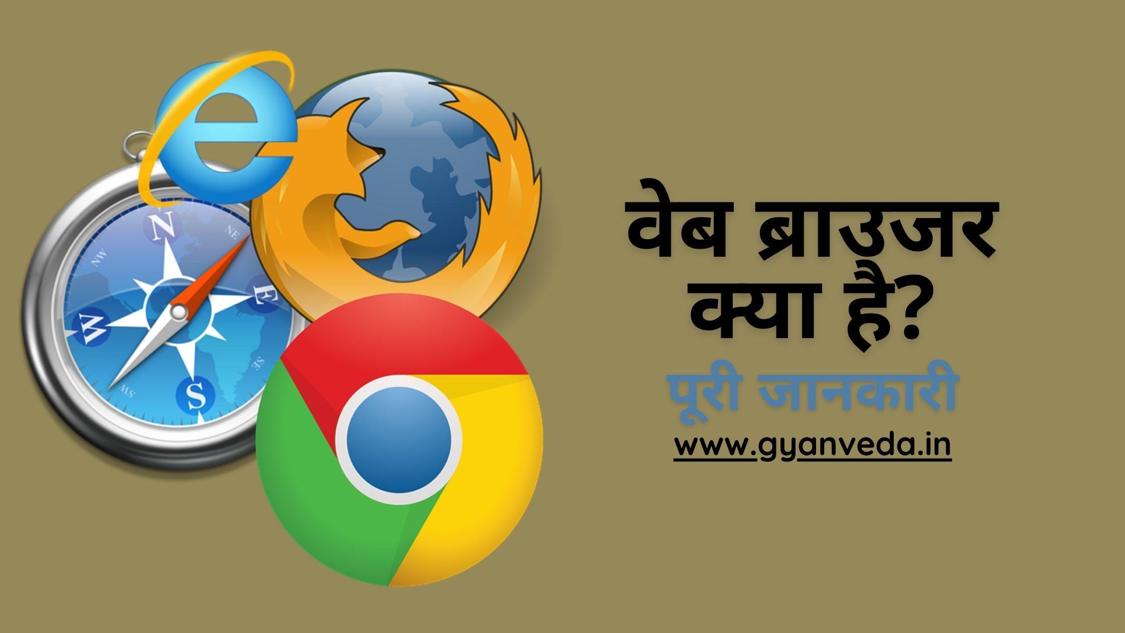 Web Browser क्या है और काम कैसे करता है?