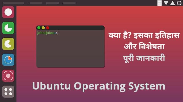 Ubuntu OS क्या है? इसका इतिहास और विशेषता