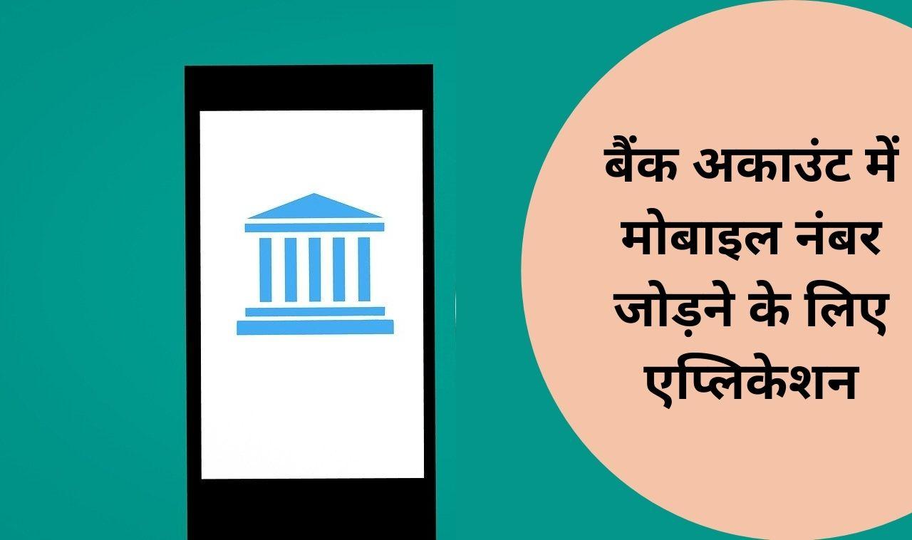Bank Account में Mobile Number जोड़ने के लिए Application कैसे लिखें?